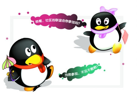 QQ群排名推广方案,教你玩转QQ群