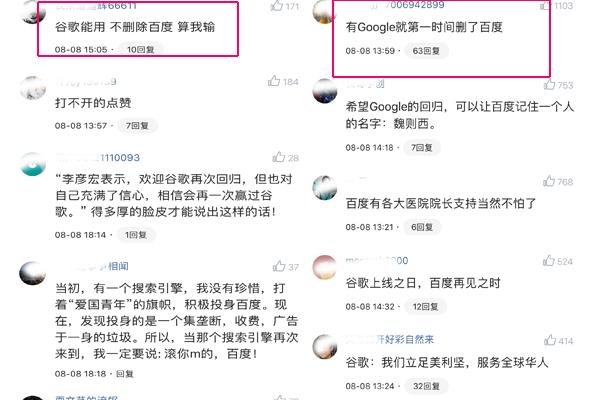 """李彦宏尴尬了!网友放言:""""谷歌回归中国"""",必卸载百度!"""