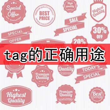 tag的正确用途是什么(tag标签优化教程完整版)