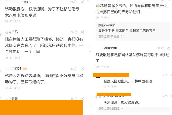 中国移动太良心!大出血给联通、电信送客户,网友:够义气