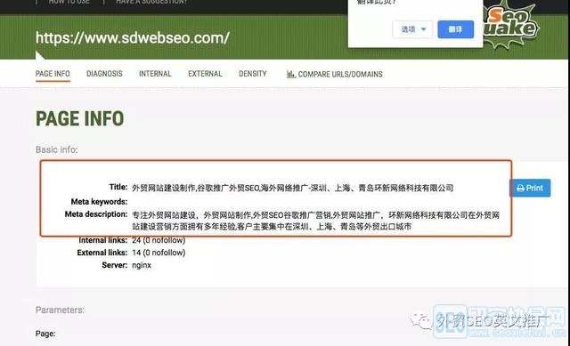 Google SEO工具有哪些?十大Google SEO工具汇总