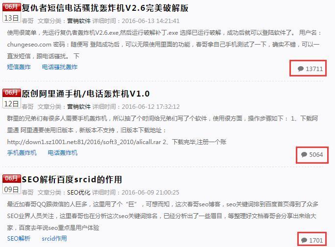 全面解析关键词『SEO』排名百度首页的『王德春博客』