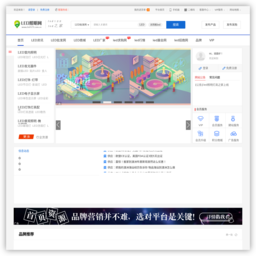 中国LED网 http://www.led123.com.cn/