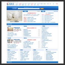 美文网 http://www.duanmeiwen.com/
