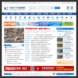 中国养殖联盟
