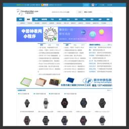 中国钟表网