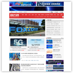通信产业网