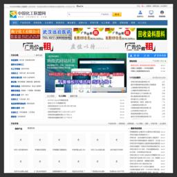 中国化工联盟网