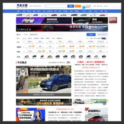 汽车之家 http://www.autohome.com.cn/