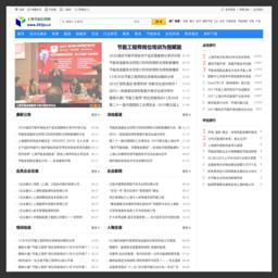 上海节能信息网