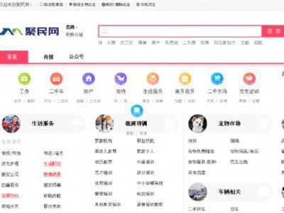 贵港聚民网