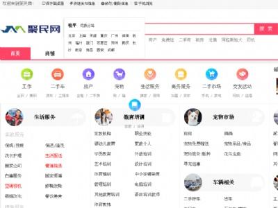 桂平聚民网