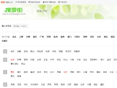 搜罗街 http://www.souluojie.com/
